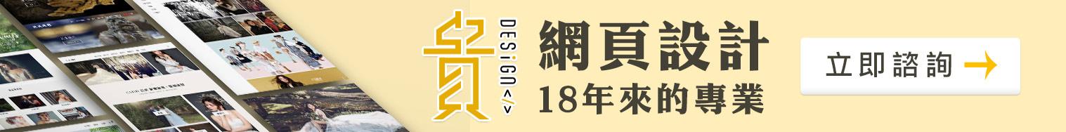 台北網站架設公司推薦-貴設計