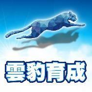 台灣雲谷雲豹育成計畫