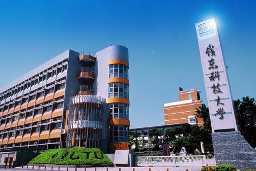 嶺東科技大學創新育成中心