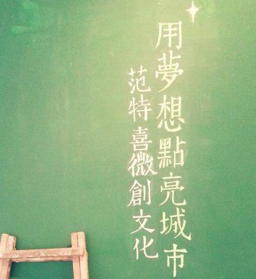 范特喜微創文化股份有限公司-綠光原創
