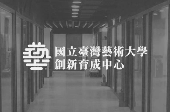 國立臺灣藝術大學創新育成中心