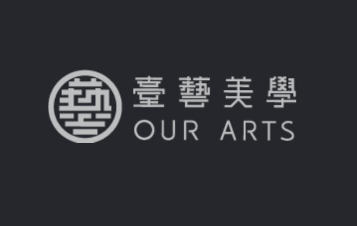台藝大藝文產業創新育成中心