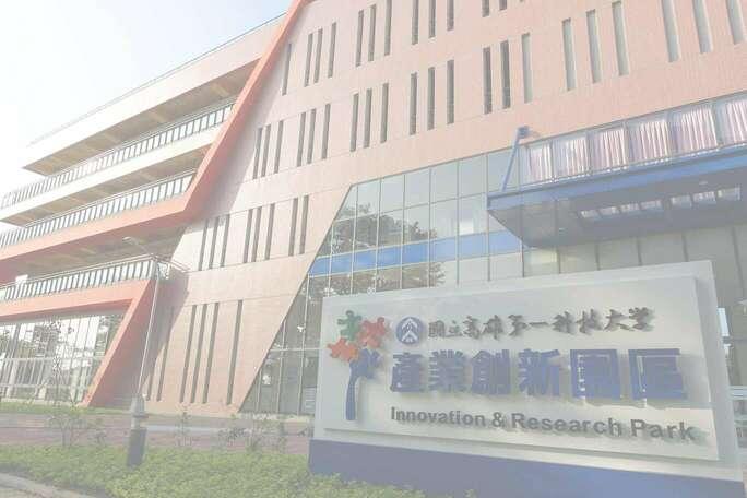 國立高雄第一科技大學創新育成中心