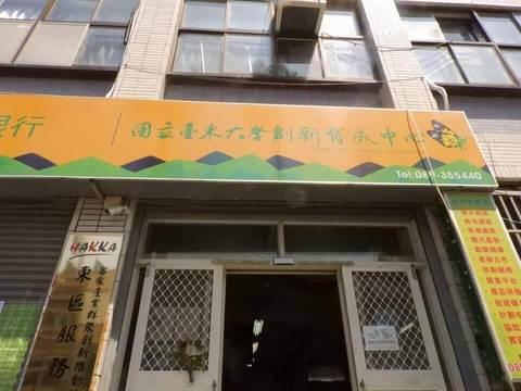 國立臺東大學創新育成中心