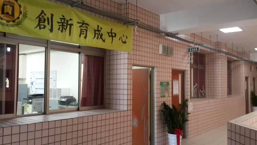 景文科技大學創新育成中心
