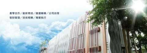 南臺科技大學創新育成中心