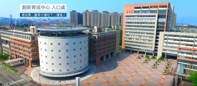 長庚大學創新育成中心
