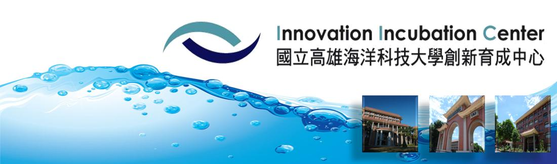 國立高雄海洋科技大學創新育成中心
