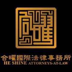 合曜國際法律事務所