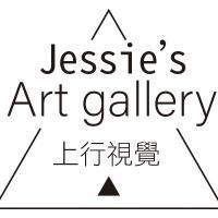 Jessie個人工作室