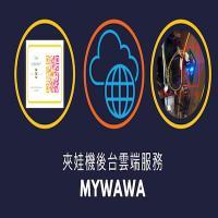 AIoT全球首創應用於選物販賣機-myWaWa