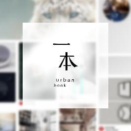 一本Urban