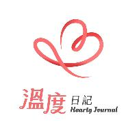 溫度日記 Hearty Journal