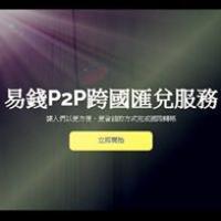 易錢P2P匯兌平台
