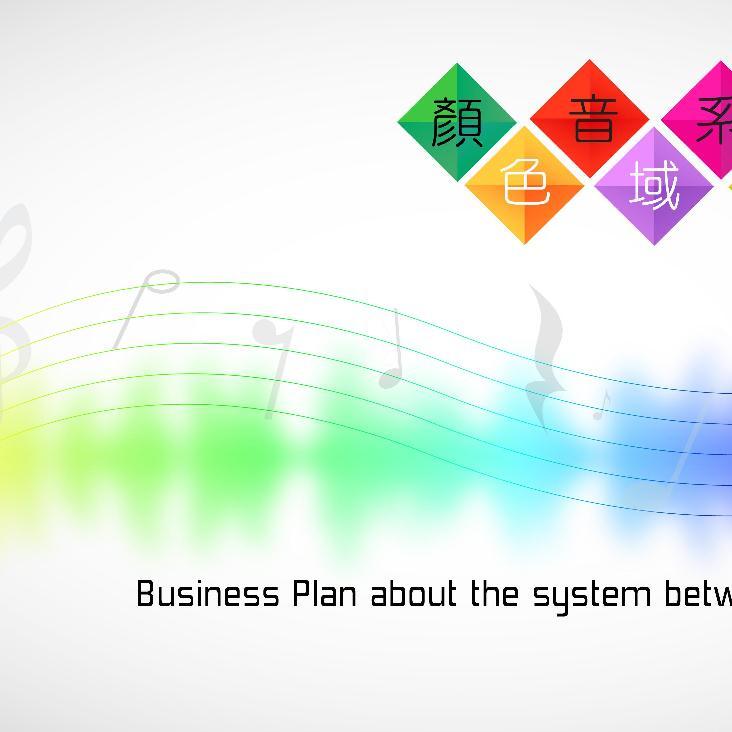 顏色及音程變化對應系統計劃