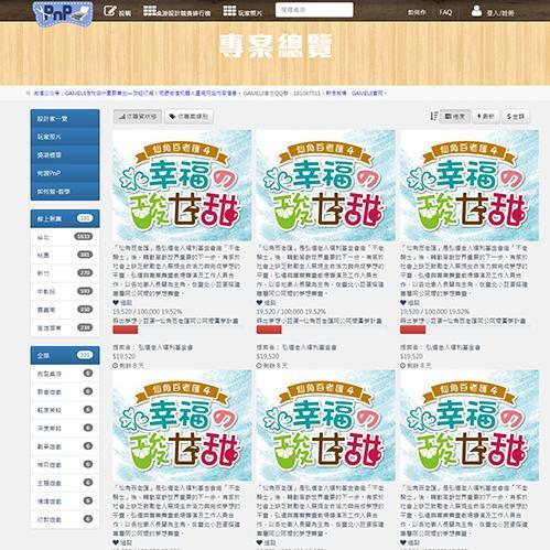 PNP桌游設計競賽網